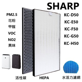 Sharp 夏普 KC-D50 KC-E50 KC-F50 KC-G50 空氣清淨機 濾網 新竹縣