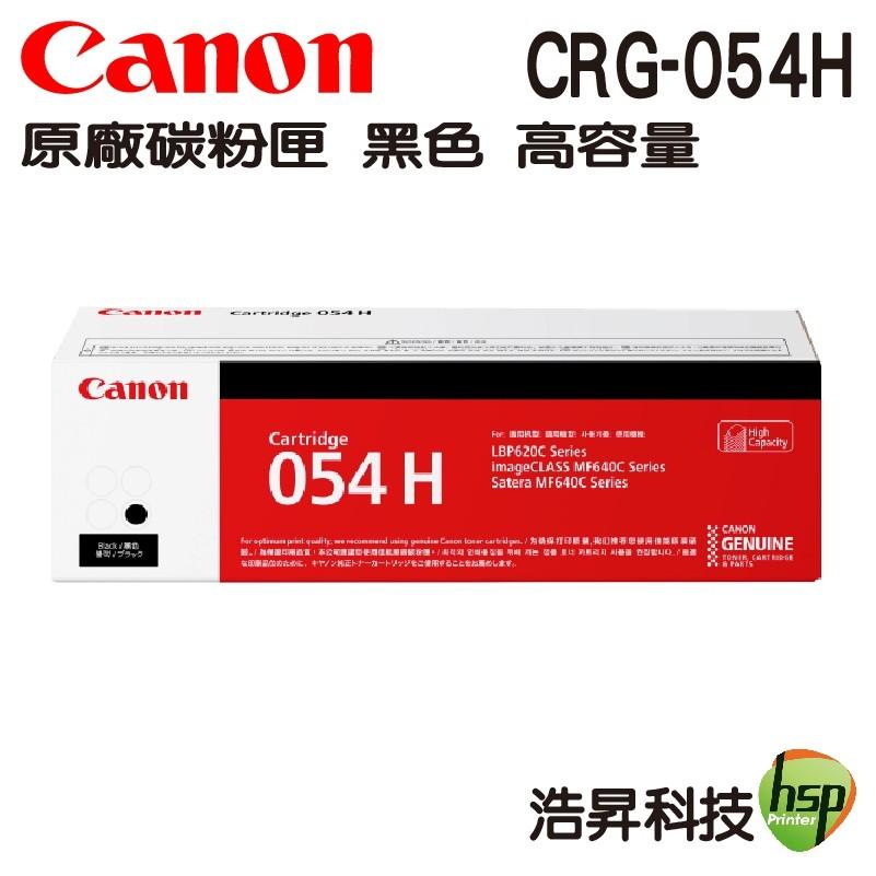 CANON CRG-054H BK 原廠高容量碳粉匣 黑色