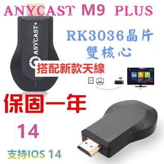 最新15.27版 保固一年 M9 雙核 手機連電視 HDMI Anycast M4 M2 Plus 同屏器電視棒 m9 臺中市