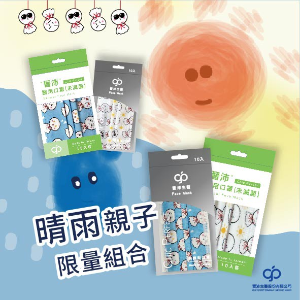 【晉沛】成人醫用/兒童防護型口罩10入/袋 (晴雨限定系列/ 2款&親子組)