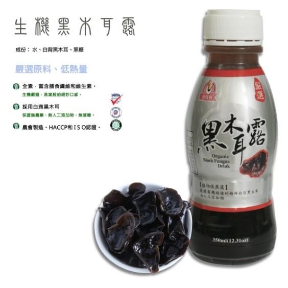 【免運】#B 五福養生純素黑木耳露 (生機/紅棗 可任選) 2箱入