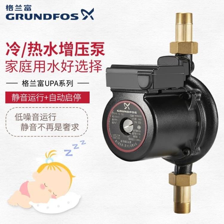 葛蘭富 UPA-120 熱水器專用 靜音加壓馬達 黑色新款