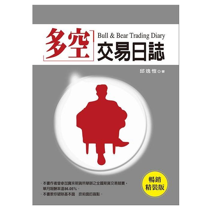 多空交易日誌 (暢銷精裝版)/邱逸愷 eslite誠品
