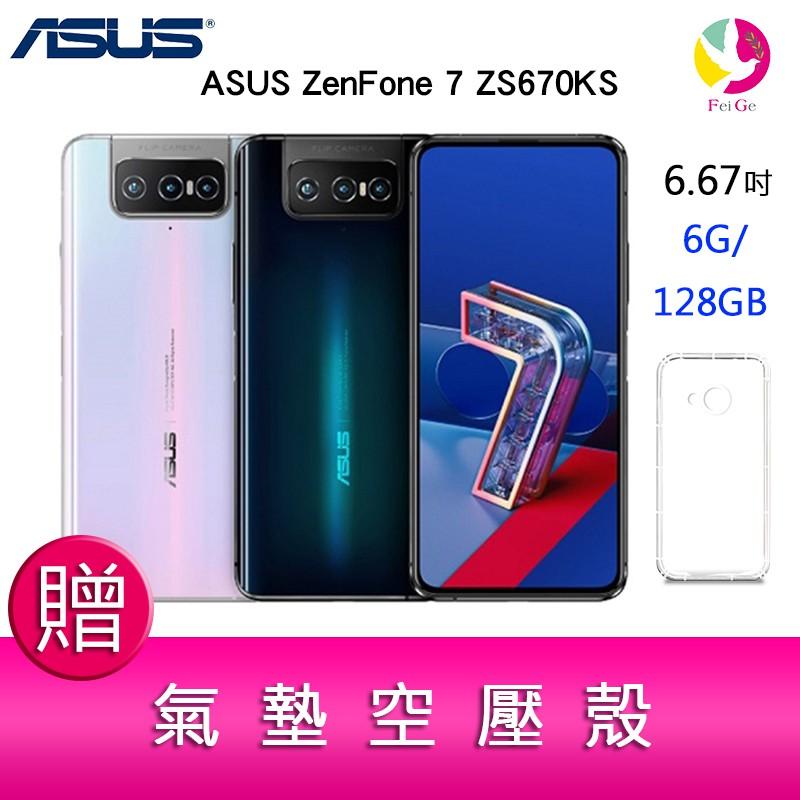 華碩 ASUS ZenFone 7 ZS670KS(6GB/128GB) 6.67 吋 5G上網手機  贈氣墊空壓殼x1