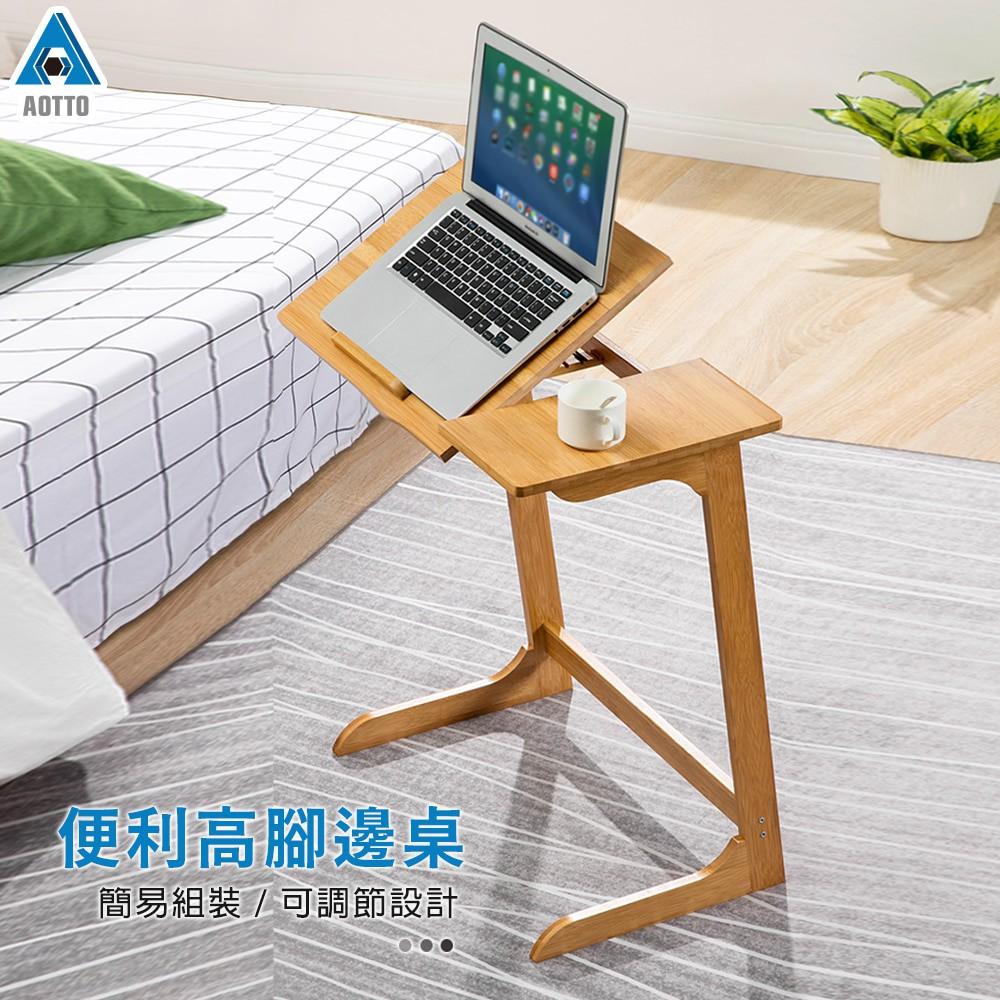 【AOTTO】可調節高腳邊桌 學習桌 電腦桌 (工作桌 書桌 懶人桌)