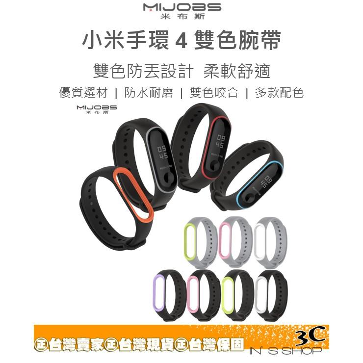 『 inS Store 』 小米手環4 雙色腕帶 米布斯 台灣現貨 官方正品 台南發貨