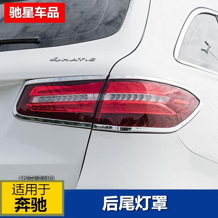 Benz寶士GLC后尾燈裝飾框GLC200 GLC300 GLC220d GLC250汽車改裝后大燈罩