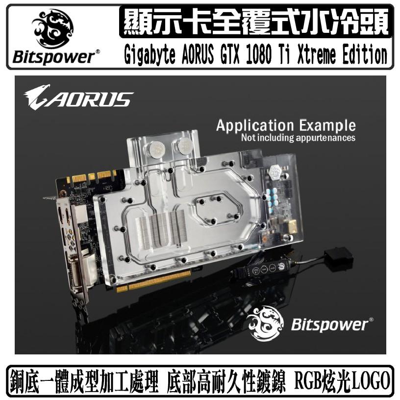 Bitspower 顯示卡 水冷頭 全覆式設計 支援 AORUS GTX 1080 Ti
