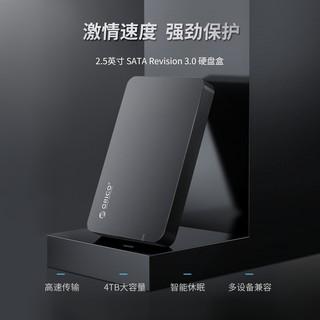 ORICO 2.5吋 USB3.0外接盒 移動硬碟盒 2569S3