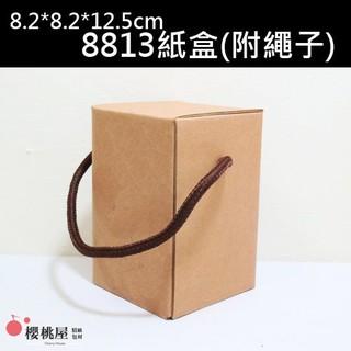 ~櫻桃屋~8.2*8.2*12.5cm 8813瓦楞牛皮長方盒 波浪盒 (附繩子) 牛皮瓦楞紙盒 瓦楞盒 /  1入 高雄市
