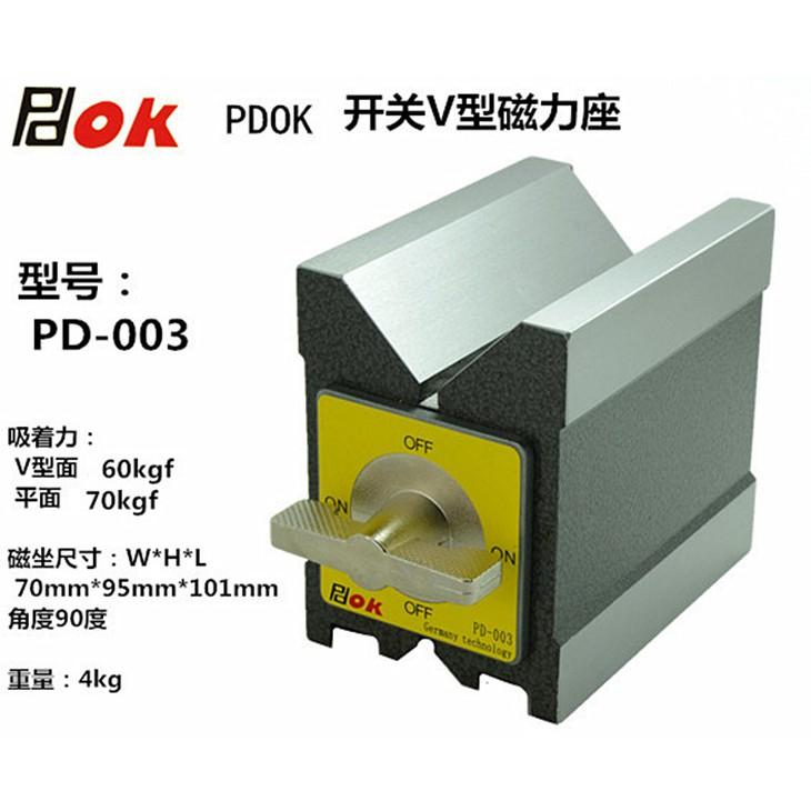預購  PDOK品牌磁性V型塊PD-003磁力座磁性三角台V型90度V型台磁鐵 W58 [674。