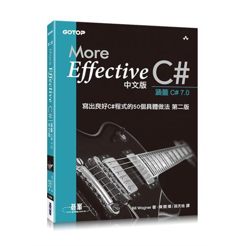 MoreEffectiveC#中文版:寫出良好C#程式的50個具體做法(第二版)[79折]11100845533