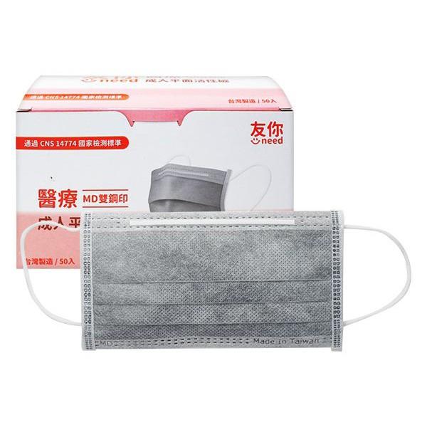 台灣康匠 友你 成人平面活性碳醫用口罩50入(醫療用口罩)【小三美日】MD雙鋼印 DS001004