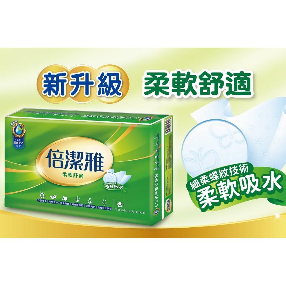 (免運費)倍潔雅150抽80包/100抽96包超質感抽取式衛生紙