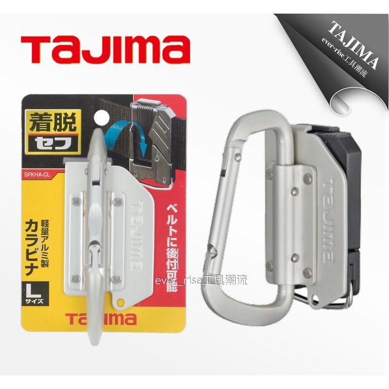 [進化吧工具屋]TAJIMA田島快扣式掛勾(C型-S小)腰帶 電動工具 手工具 SFKHA-CL