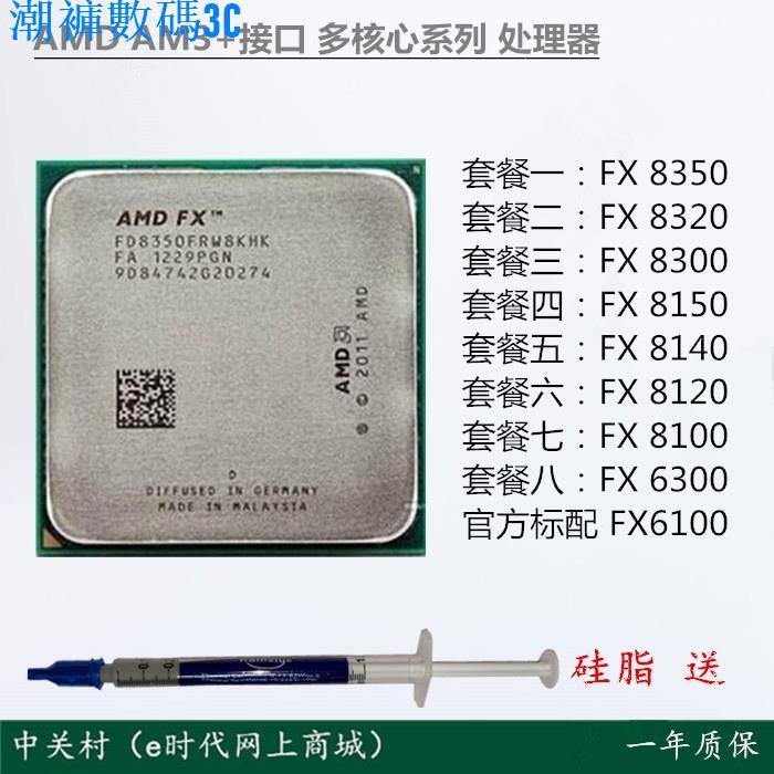 ✨潮庫優選3C數碼周邊用品✨現貨 AMD FX-8300 8100 6100 8120 FX 8350 6300 832