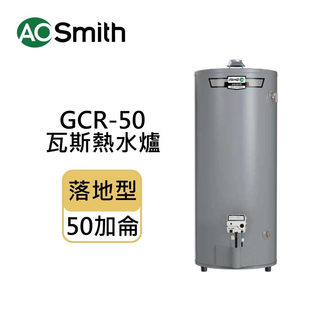 【A.O.Smith】美國百年品牌 GCR50N 落地式 儲熱型瓦斯熱水器 含運