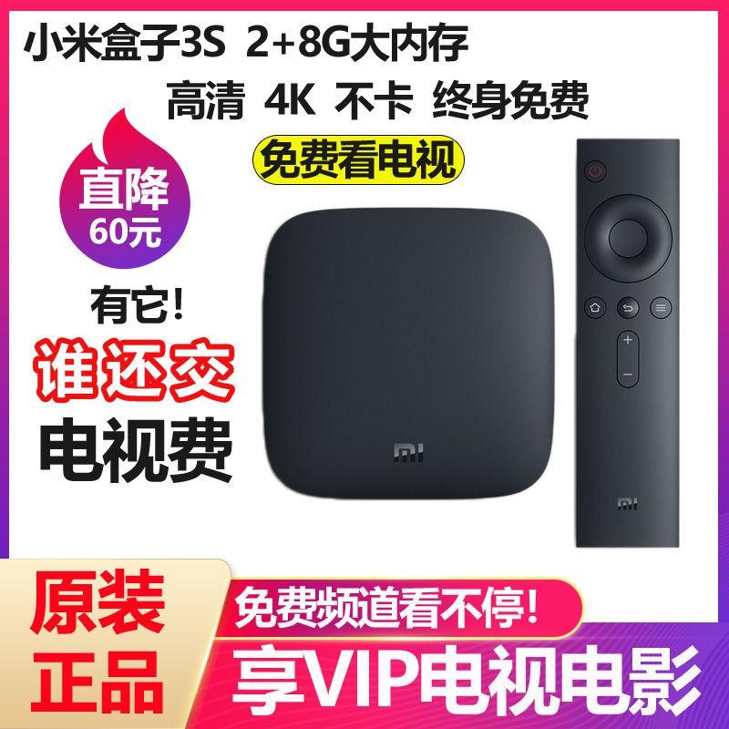 【新品熱賣】Xiaomi/小米 MDZ-16-AA小米盒子3s海外版電視機頂盒高清網絡增強