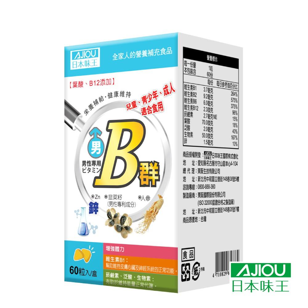 日本味王 維生素B群+鋅(60粒/盒) 《官方直營》