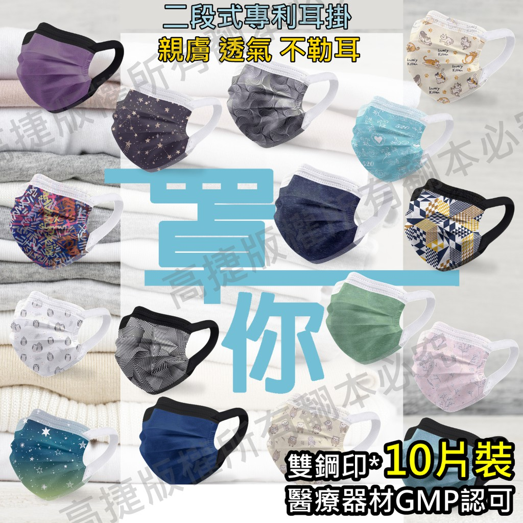 (台灣製現貨) 冠廷醫療口罩 醫療口罩 口罩 醫用口罩 兩段式耳帶 專利耳掛 可調節耳掛 台灣製 成人口罩