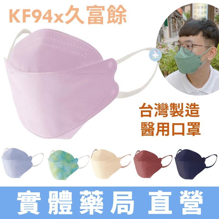 久富餘 KF94 韓版立體四層醫用口罩 10入禾坊藥局親子館 台灣製 魚口 魚形 艾爾絲 醫療 成人 口罩