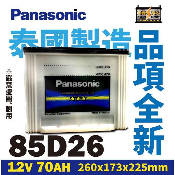 永和電池 Panasonic 國際牌 85D26L 85D26R 汽車電瓶 實體店面有保固 Carens Xtrail