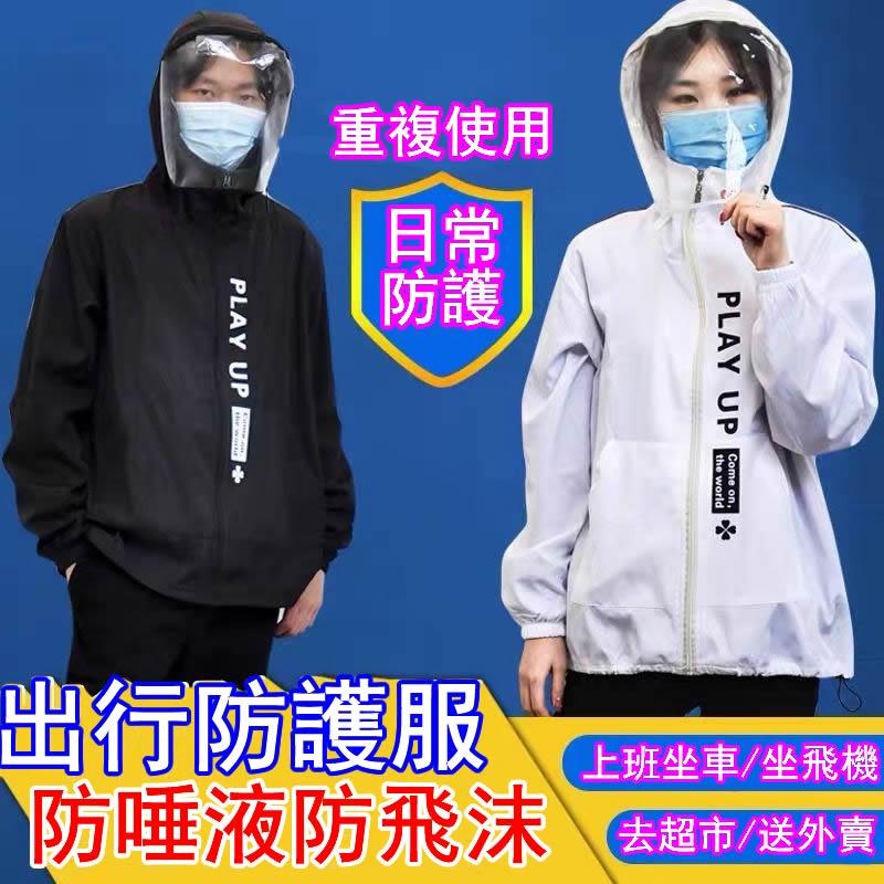 💥爆款💥 防護衣 防護外套 機能防護外套 夾克 成人版 高領設計 更有效防止飛沫 隔離 防飛沫 防水 輕便 防塵 機能外