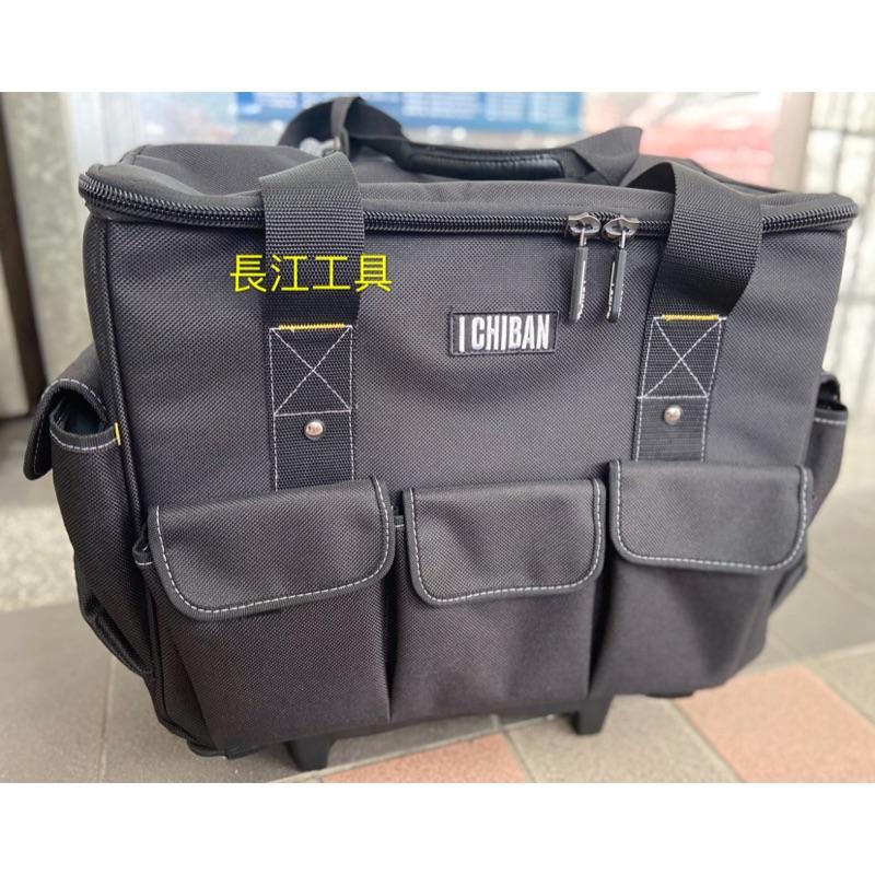 [長江工具]含稅 I CHIBAN 一番 JK1502 大容量拉桿工具袋