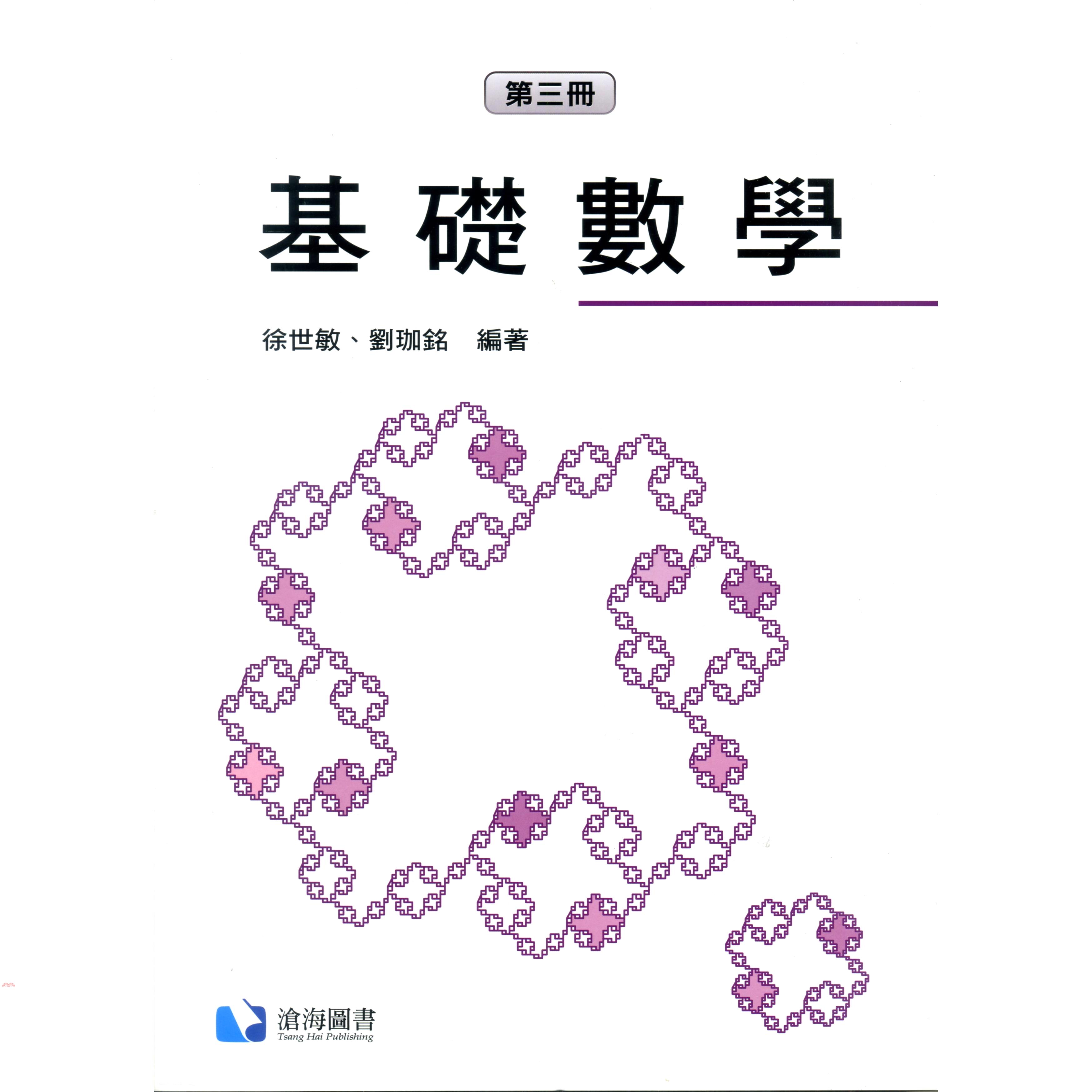 《滄海》基礎數學第三冊