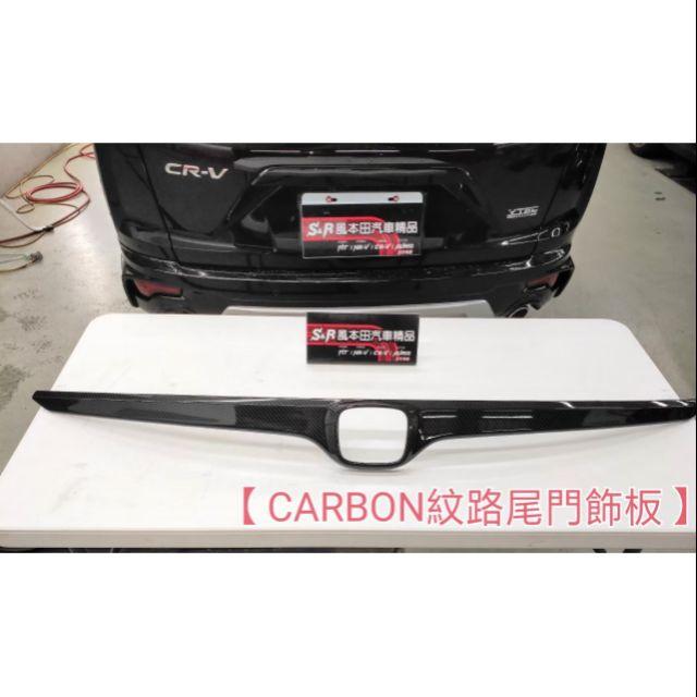本田 HONDA CRV5 CRV 5代 五代 專用 卡夢 尾門飾條 卡夢紋 CRV5配件 CRV5改裝