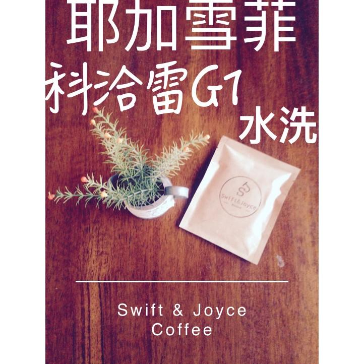 耶加雪菲 水洗 科洽雷 G1 【 Swift & Joyce Coffee 】