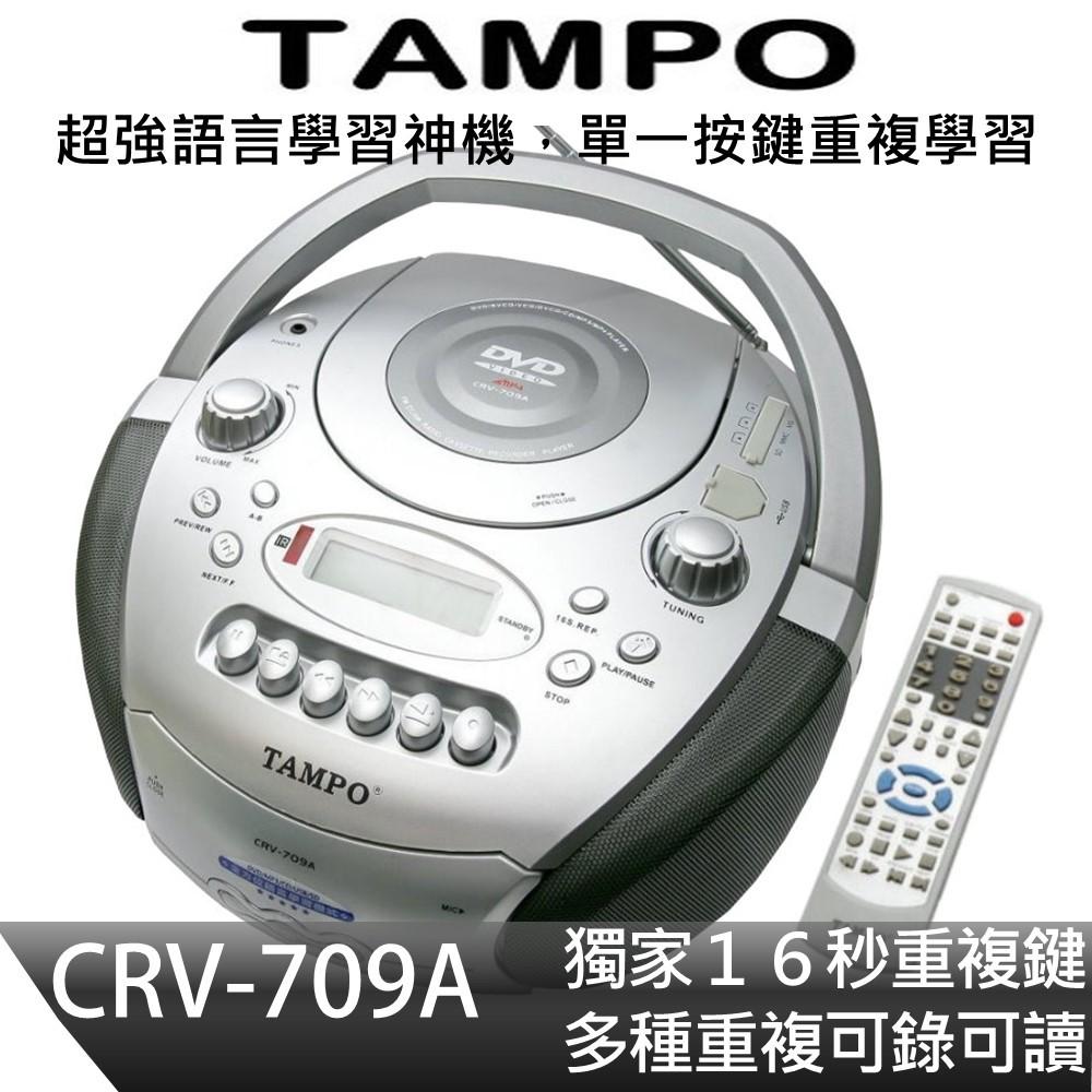 TAMPO全方位語言學習機 超強語言學習功能 獨家16秒複讀鍵 一鍵按下不斷重複播放16秒 CRV-709A