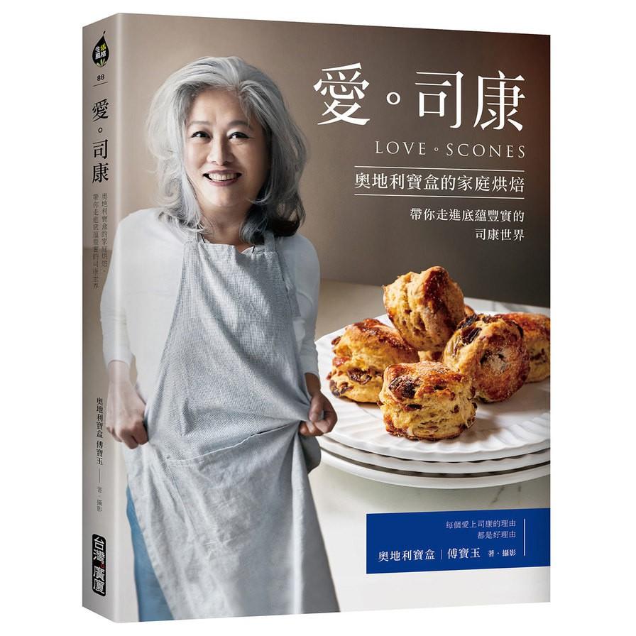 愛。司康:奧地利寶盒的家庭烘焙‧帶你走進底蘊豐實的司康世界