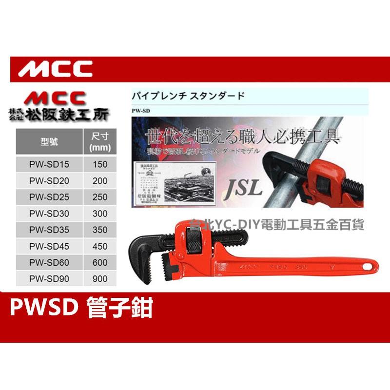 【台北益昌】日本原裝 MCC 管子鉗 管口鉗 水管鉗 管鉗 PW SD 150mm~600mm