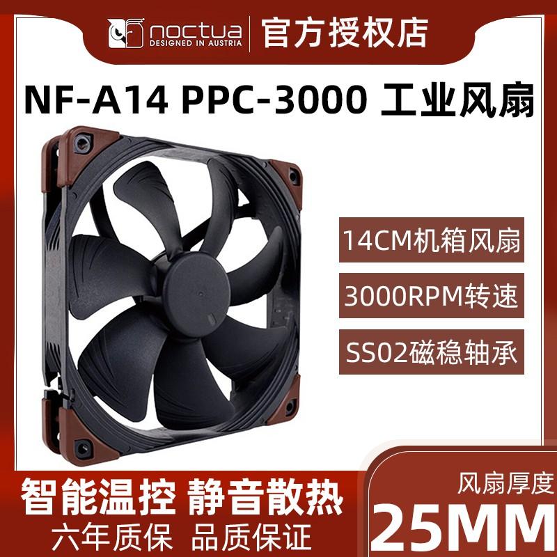 【現貨】貓頭鷹 NF-A14 PPC-3000工業風扇14CM機箱風扇 PWM大風量暴力風扇