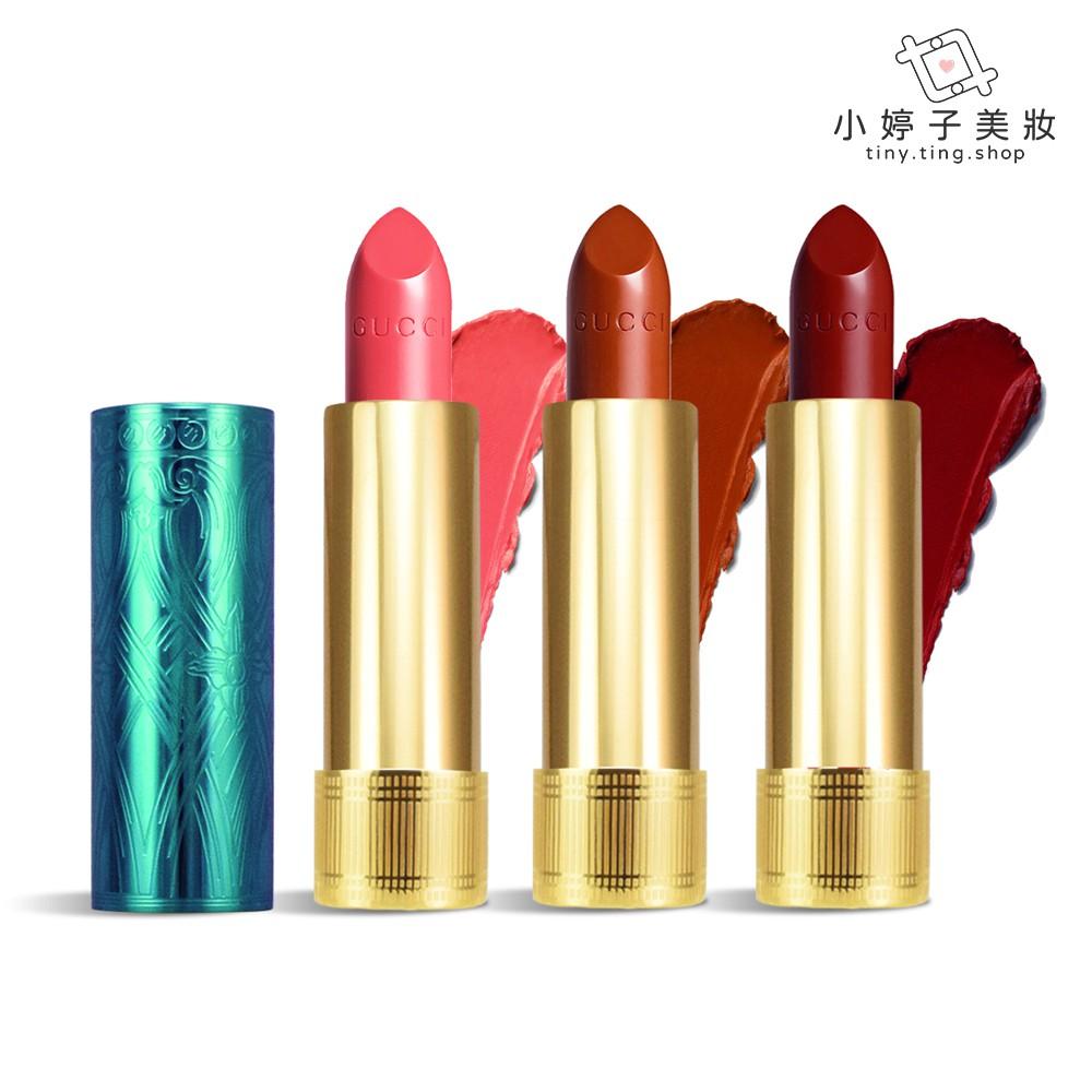 GUCCI 潤澤絲絨唇膏3.5g 限量版 小婷子美妝