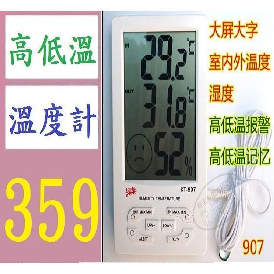 【三峽貓爸的店】報警器907大屏室內外電子溫濕度計家用電子 高低溫報警 環境高低溫溫度計 電子式溫度計 環境溫溼度計