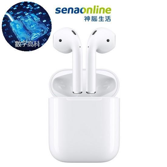 【手機周邊】免運 Apple AirPods 搭配有線充電盒 二代 神腦生活