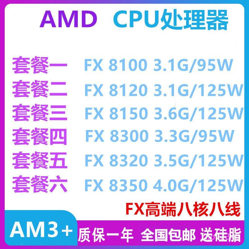 【廠家直銷】AMD FX 8100 8120 8300 8320 8350 fx-9590 八核cpu AM3+推土機