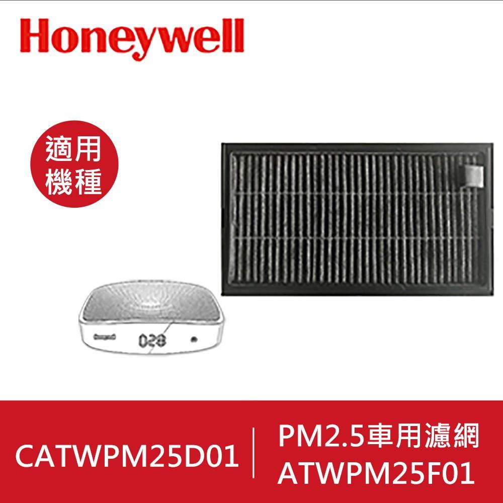Honeywell PM2.5顯示車用濾網(CATWPM25F01)