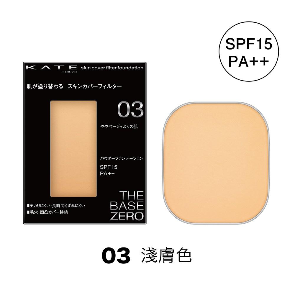 KATE凱婷 零瑕肌密柔焦粉餅(淺膚色)03【康是美】