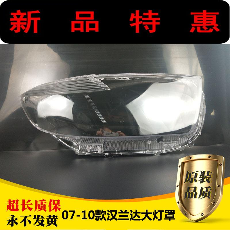 ✈適用于豐田漢蘭達大燈罩 09/10/11款老漢蘭達前大燈透明罩大燈殼