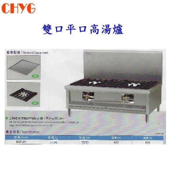 華昌  全新雙口平口高湯爐銅手動點火快速爐