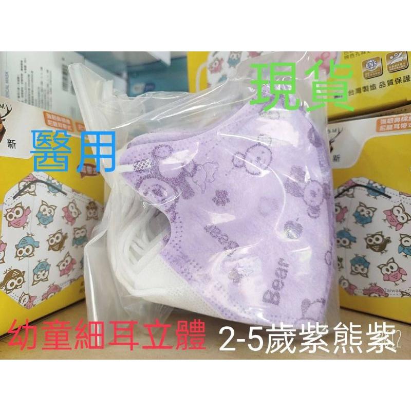 淨新醫用兒童/幼童立體口罩/細耳帶