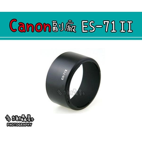 【多維攝影】Canon 副廠 ES-71 II ES-71II 遮光罩 EF 50mm f/1.4 USM