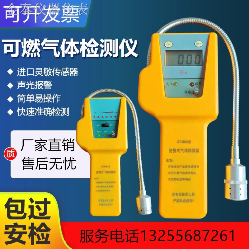❏▽❡便攜式可燃氣體檢測儀天然氣甲烷油氣氫氣酒精液化氣工業EX檢漏儀