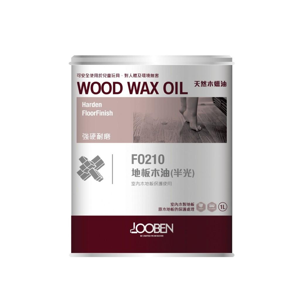 LOOBEN/魯班 FO210 地板木油(半光) FO220 地板木油(平光) 1L(1公升 立裝) 適用於室內木地板