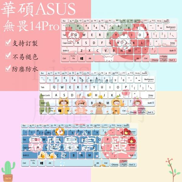ASUS華碩 vivobook 無畏14pro 注音鍵盤膜 繁體中文 2021款M3400銳龍版 筆記本電腦保護膜