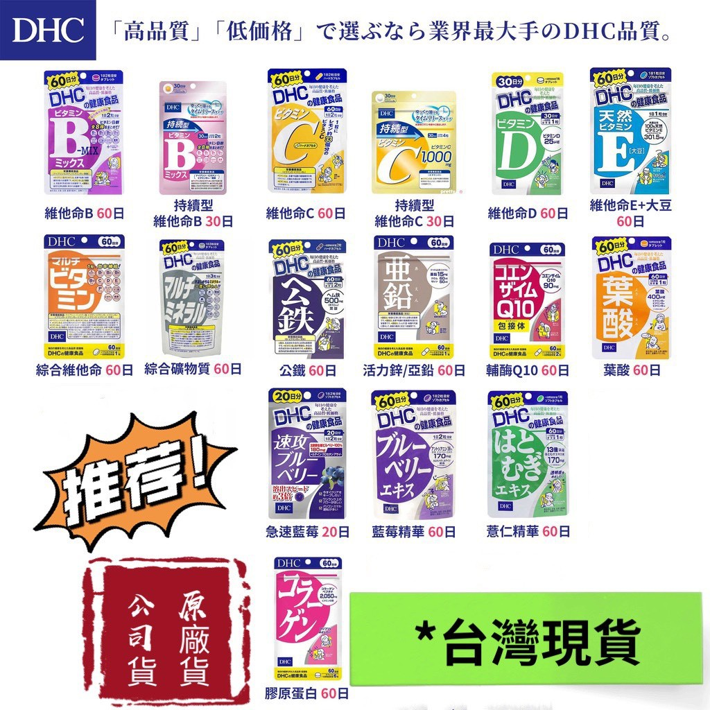 DHC 維他命B群 維他命C 維他命E 綜合維他命 膠原蛋白 藍莓精華 亞鉛 葉黃素 薏仁 葡萄糖胺 綜合礦物質 鈣鎂