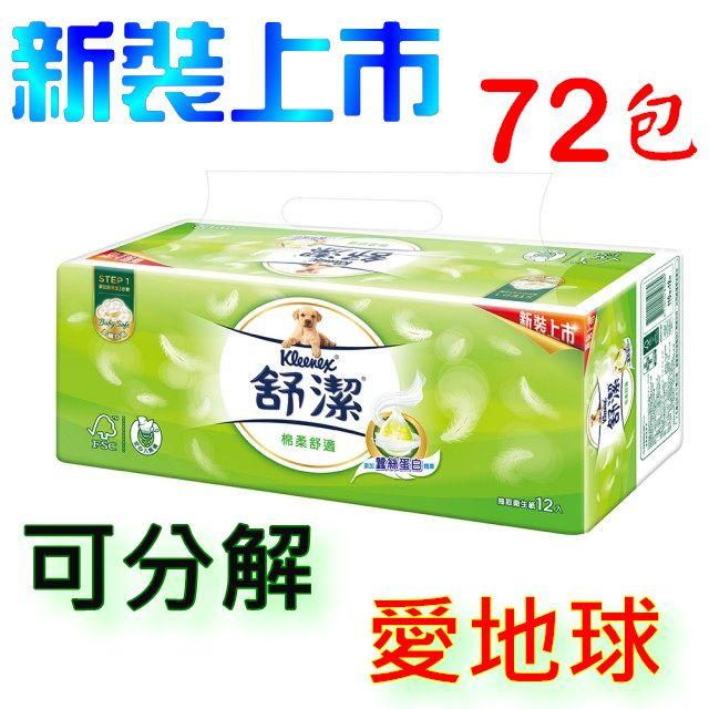 🔺36h🔺舒潔 抽取式衛生紙 棉柔舒適 110抽*72包 可分解 代購